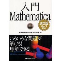 編著:日本Mathematicaユーザー会 出版社:東京電機大学出版局 発行年月:2009年06月
