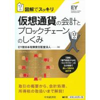 編:EY新日本有限責任監査法人 出版社:中央経済社 発行年月:2018年10月
