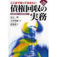著:永石一郎 出版社:中央経済社 発行年月:2008年07月