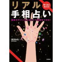 著:宮沢みち 出版社:永岡書店 発行年月:2010年04月