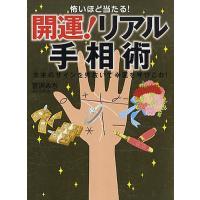 著:宮沢みち 出版社:永岡書店 発行年月:2010年11月