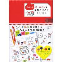 著:あらいのりこ 出版社:永岡書店 発行年月:2014年03月