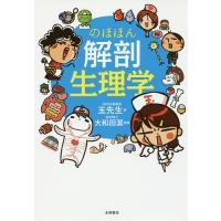 著:玉先生 監修:大和田潔 出版社:永岡書店 発行年月:2016年08月
