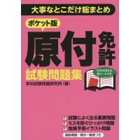 著:学科試験問題研究所 出版社:永岡書店 発行年月:2015年11月