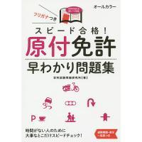 著:学科試験問題研究所 出版社:永岡書店 発行年月:2016年02月