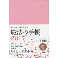 著:はづき虹映 出版社:永岡書店 発行年月:2016年10月 シリーズ名等:2017年版