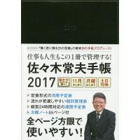 著:佐々木常夫 出版社:永岡書店 発行年月:2016年10月 シリーズ名等:2017年版
