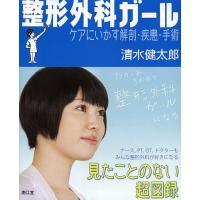 著:清水健太郎 出版社:南江堂 発行年月:2014年02月
