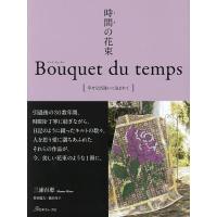 〔予約〕とき 時間の花束 Bouquet du temps (ブーケット デュ タン) / 三浦百惠