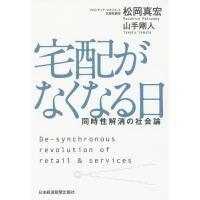 著:松岡真宏 著:山手剛人 出版社:日本経済新聞出版社 発行年月:2017年06月