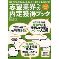 出版社:日経HR 発行年月:2012年09月