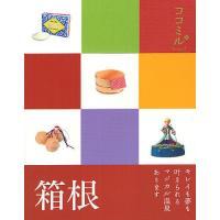 出版社:JTBパブリッシング 発行年月:2012年04月 シリーズ名等:ココミル 関東 5