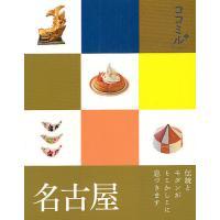 出版社:JTBパブリッシング 発行年月:2012年04月 シリーズ名等:ココミル 中部 4