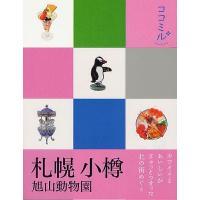 出版社:JTBパブリッシング 発行年月:2012年06月 シリーズ名等:ココミル 北海道 1