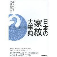 著:森本勇矢 監修:日本家紋研究会 出版社:日本実業出版社 発行年月:2013年04月