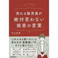 著:平山枝美 出版社:日本実業出版社 発行年月:2015年02月 キーワード:ビジネス書