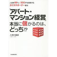 著:久保川議道 出版社:日本実業出版社 発行年月:2015年09月 キーワード:ビジネス書