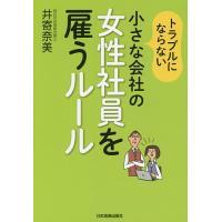 著:井寄奈美 出版社:日本実業出版社 発行年月:2016年08月