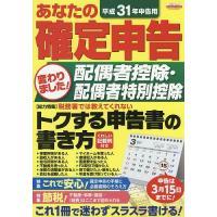 出版社:日本実業出版社 発行年月:2018年11月 シリーズ名等:エスカルゴムック 331 TAX ...