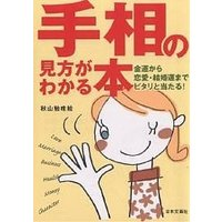 著:秋山勉唯絵 出版社:日本文芸社 発行年月:2001年07月