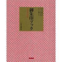 監修:八木透 出版社:日本文芸社 発行年月:2010年12月