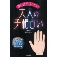 著:河合祐子 出版社:日本文芸社 発行年月:2011年06月 シリーズ名等:日文実用PLUS P−1...