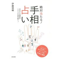 著:伊藤瑛輔 出版社:日本文芸社 発行年月:2014年07月