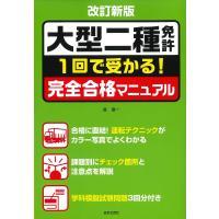 大型二種免許1回で受かる!完全合格マニュアル/長信一|bookfan