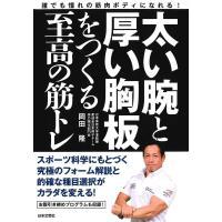 著:岡田隆 出版社:日本文芸社 発行年月:2017年11月