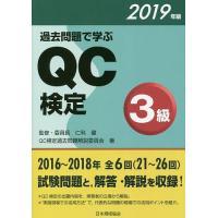 過去問題で学ぶQC検定3級 21~26回 2019年版 / QC検定過去問題解説委員会 / 仁科健