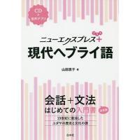 ニューエクスプレス+現代ヘブライ語 / 山田恵子