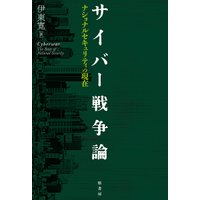 著:伊東寛 出版社:原書房 発行年月:2016年08月
