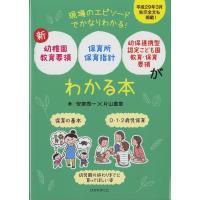 著:安家周一 著:片山喜章 出版社:ひかりのくに 発行年月:2017年10月