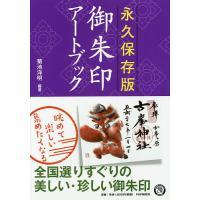 編著:菊池洋明 出版社:PHP研究所 発行年月:2016年02月