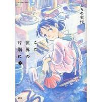 著:こうの史代 出版社:双葉社 発行年月:2008年01月 シリーズ名等:アクションコミックス
