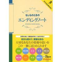 監修:江崎正行 出版社:二見書房 発行年月:2013年07月