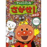 アンパンマンをさがせ! RED/やなせたかし/石川ゆり子/トムス・エンタテインメント|bookfan