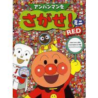 アンパンマンをさがせ!ミニ RED/やなせたかし/石川ゆり子/トムス・エンタテインメント|bookfan