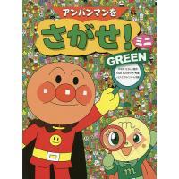 アンパンマンをさがせ!ミニ GREEN/やなせたかし/石川ゆり子/トムス・エンタテインメント|bookfan