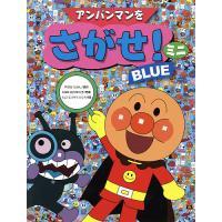 アンパンマンをさがせ!ミニ BLUE/やなせたかし/石川ゆり子/トムス・エンタテインメント|bookfan
