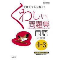 編著:新国語研究会 出版社:文英堂 発行年月:2016年03月 シリーズ名等:シグマベスト