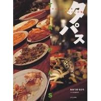 著:おおつきちひろ 出版社:文化出版局 発行年月:1997年05月 キーワード:料理 クッキング