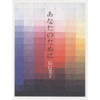 著:辰巳芳子 出版社:文化出版局 発行年月:2002年09月