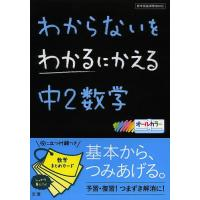 中2数学|bookfan