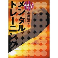 著:高妻容一 出版社:ベースボール・マガジン社 発行年月:2008年10月