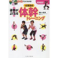著:澤木一貴 出版社:ベースボール・マガジン社 発行年月:2013年10月