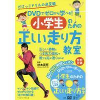 DVDでゼロから学べる!小学生のための正しい走り方教室 かけっこドリルの決定版/秋本真吾|bookfan
