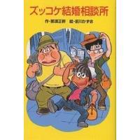 著:那須正幹 出版社:ポプラ社 発行年月:1990年06月 シリーズ名等:ポプラ社文庫 A239