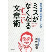 著:岩佐義樹 出版社:ポプラ社 発行年月:2017年03月
