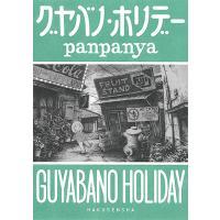 グヤバノ・ホリデー / panpanya